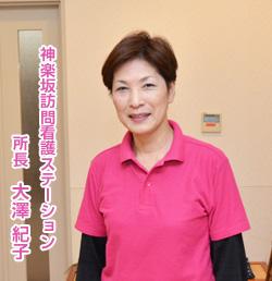 神楽坂訪問看護ステーションのスタッフからメッセージ
