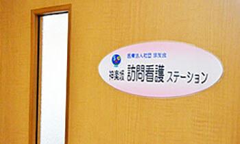 神楽坂訪問看護ステーションへの交通アクセス