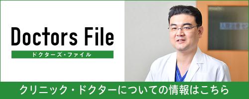 涼友会 神楽坂DSマイクリニック院長 川崎 篤史
